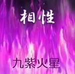 九紫火星 相性
