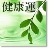九星占い 健康運
