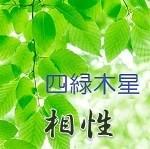 """""""四緑木星"""