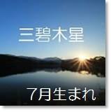 三碧木星 適職 7月生まれ