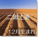 二黒土星 12月生まれ