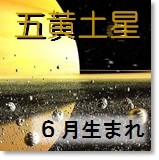 五黄土星 適職 6月生まれ