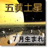 五黄土星 適職 7月生まれ