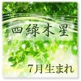 四緑木星 7月生まれ