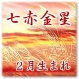 七赤金星 2月生まれ
