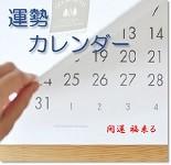 福来る 運勢カレンダー