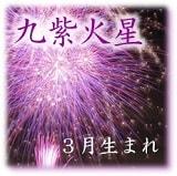 九紫3月生れ