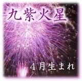 九紫4月生れ