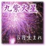 九紫5月生れ