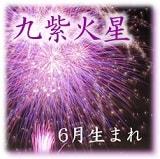 九紫6月生れ