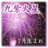 九紫7月生れ