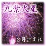 九紫2月生れ