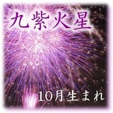 九紫10月生れ