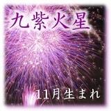 九紫11月生れ