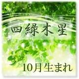 四緑木星 10月