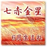 七赤金星 6月生まれ
