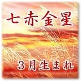七赤金星 3月生まれ