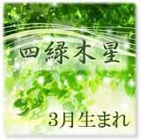 四緑木星 3月