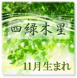 四緑木星 11月