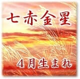 七赤金星 4月生まれ