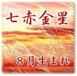 七赤金星 8月生まれ