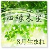 四緑木星 8月