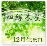 四緑木星 12月
