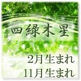 四緑木星2月11月4-8