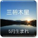 三碧木星 5月生まれ3-2i5