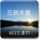 三碧木星 8月生まれ3-8i8
