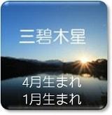 三碧木星3-3i4-1