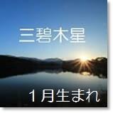 三碧木星 1月生まれ 月命:三碧