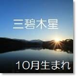 三碧木星 10月生まれ 月命:六白