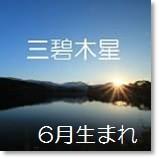 三碧木星 6月生まれ 月命:一白