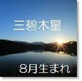 三碧木星 8月生まれ 月命:八白