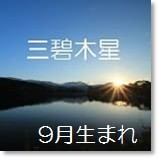 三碧木星 9月生まれ 月命:七赤