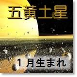 五黄土星 1月生まれ
