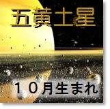五黄土星 10月生まれ
