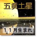 五黄土星 11月生まれ