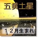 五黄土星 12月生まれ