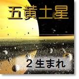 五黄土星 2月生まれ