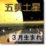 五黄土星 3月生まれ