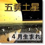 五黄土星 4月生まれ
