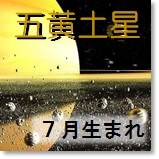 五黄土星 7月生まれ