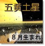 五黄土星 8月生まれ