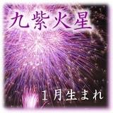 九紫火星1月生まれ