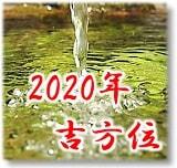 2020年吉方位