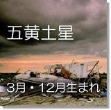 五黄土星12月生まれ 離宮傾斜