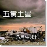 五黄土星 5月生まれ 坤宮傾斜