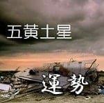 五黄土星 運勢 開運福来るinfo